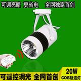 可调光射灯COB轨道灯led射灯吸顶式导轨灯滑轨灯服装店背景墙射灯