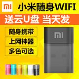 小米随身wifi USB便携移动路由器 手机迷你无线高速网卡接收器