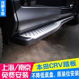 本田CRV脚踏板12-15款CRV侧踏板4S品质踏板CRV原装款踏板 CRV改装