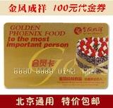 金凤成祥卡 100元面值 蛋糕面包提货卡代金储蓄卡 北京通用可包邮