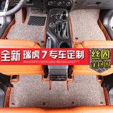 瑞虎7脚垫 2016新款奇瑞瑞虎7改装专用汽车全包围丝圈皮革脚垫