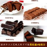 手工巧克力纯可可脂进口黑松露型生巧4味礼盒装生日礼物diy巧克力