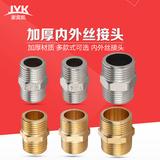 全铜加厚 不锈钢外丝直接对丝短丝对接4分6分1寸进水管接头管件