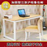 圆角家用台式简易双人单人写字桌书笔记本儿童学生学习电脑办公桌