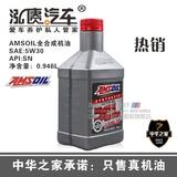 中华之家:美国安索XLF 5W-30 SN全合成机油 长效静音 0.946L 正品