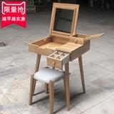 日式实木梳妆台凳卧室家具 小户型翻盖收纳柜床头柜 MUJI化妆台桌