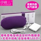 伊暖儿锂电USB蒸汽眼罩热敷美容缓解眼疲劳黑眼圈发热睡眠眼罩