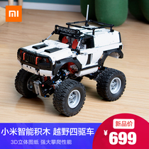 Millet smart building off-road four-wheel drive electric remote control car charging electric racing toys children's boy car