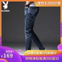 Playboy men's summer casual trousers jeans Korean Tide brand slim feet pants thin section elastic men's pants
