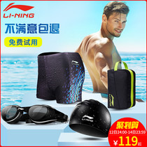 Li Ning swim trunks men's swimwear suit professional flat angle comfortable swimming trunks waterproof swimming goggles swimming cap hot spring swimwear