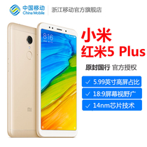 (3 interest-free)in the Mobile Xiaomi Xiaomi Redmi 5 plus mobile phone all Netcom 4G mobile phone A