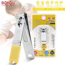 Boyou new nail clippers trumpet nail clippers men and women elbow nail clippers children nail scissors personal cleaning
