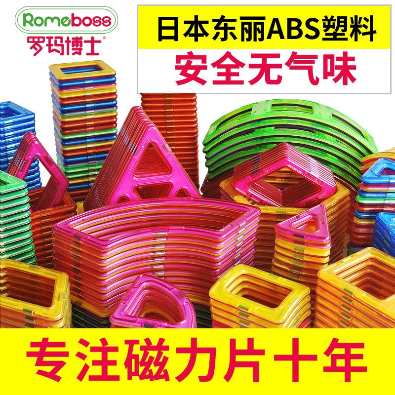 罗玛博士 磁力片积木磁铁片散片1-3-6-8周岁儿童玩具益智百变拼搭
