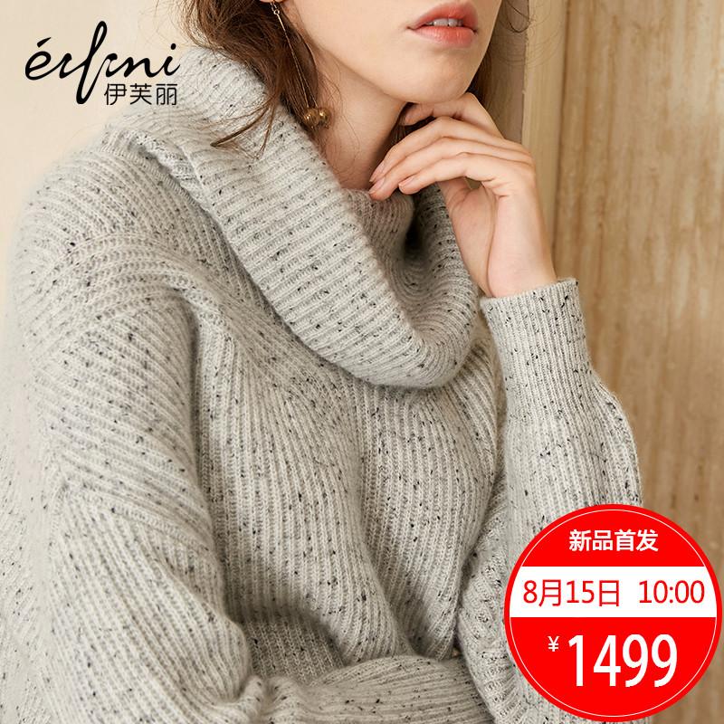 预售伊芙丽2017秋装新款韩版宽松长袖套头 100%山羊绒 毛针织衫女