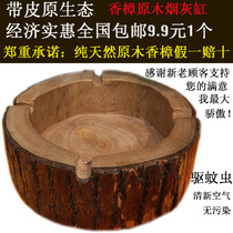 Xiang Changshi wood ashtray wood creative personality trend multi-functional large smoke tank home living room tea table.