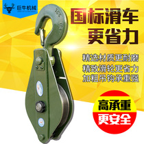 Giant cattle lifting pulley 123510 tons lifting rings pulley block small pulley lifting hook lifting pulley