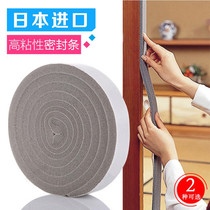 Window soundproof artifact window paste plug strip anti-noise multi-purpose self-adhesive glass door seam door bottom windproof seal