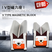 Super magnetic v-type magnetic seat precision switch v-type KV-1 triangular table wire cutting KV-2 table magnet