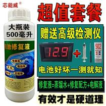 Liquid Pack battery battery liquid battery repair liquid universal 12v distilled water electric car repair special