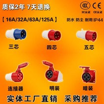Industrial plug socket connector 3-core 4-core 5-core 32a Generator 3-core 4-core 5-hole distribution box outdoor aviation