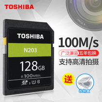 Toshiba SD card 128g camera memory card high speed 4K shooting digital camcorder SLR SD card 128g memory card