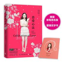 (Random autographed version + love without word book Notebook) love Heart method Smart Love happiness Love author emotional queen Yang Bing Yang Ayawawa Love book Gender relations 2016 new book Bookstore Genuine