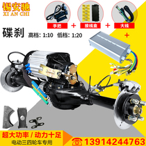 Electric four-wheeler rear axle assembly 60v72v2000w electric tricycle modified Assembly full set of disc brakes rear axle