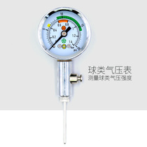 Lanqi basketball barometer pointer ball game barometer football basketball barometer pressure pressure measurement