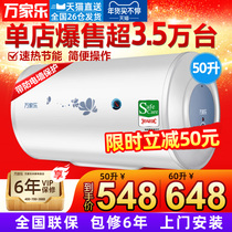 Macro D50-H111B electric water heater 50 L toilet home small shower shower water storage speed heat