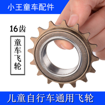Childrens bicycle 16T single-speed folding car gear 16 teeth ordinary bicycle bicycle universal flywheel