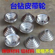 Type a aluminum 5 Groove Pagoda Wheel Pagoda disc machine tool Accessories table Drill 4 Groove Tower wheel belt wheel taper inner hole