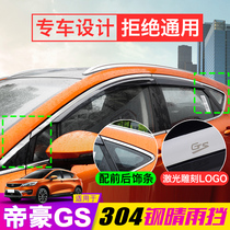 Applicable Geely Imperial GS rainscreen window rain eyebrow rain board collar tide version of automotive supplies modified accessories sports version