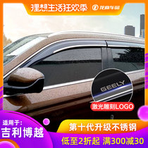 Applicable Geely Bo Yue window rain eyebrow rain Block 18 modified special decorative rain Board car supplies Rain Bar