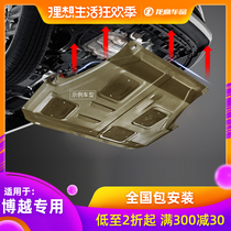 Applicable 16-18 Geely Boyue engine fuel tank under the guard modified special chassis armor full guard