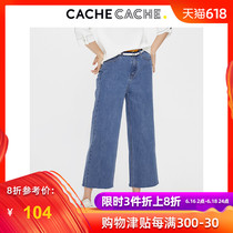 CacheCache jeans female loose 2019 spring and summer new BF wind retro straight wide leg pants Daddy pants female