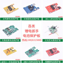 Electric wrench Lithium battery protection board with odd big grinding art Mei Kai Shepherd Longtian Electric Wrench battery Protection Board