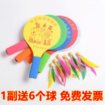The more also plump racket solid wood adult parent-child indoor plump three hair ball highball racket to send 6 balls