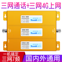 Three network 4G internet phone signal enhancement receiver amplifier Mobile Unicom telecom three frequency home 4G booster