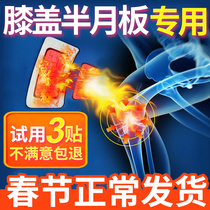 Synovitis synovial patch meniscus repair patch injury knee patch effusion knee pain joint