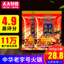 Chongqing Bridge Head hot pot bottom material 400g*2 bags Sichuan authentic home butter old hot pot spicy string spices