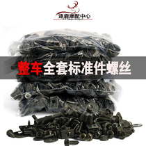 Motorcycle electric car vehicle PP black shell installation standard parts full set of screws repair parts army green rust