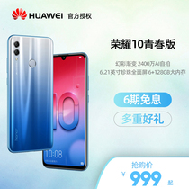 Installment interest free multiple gifts honor glory glory 10 youth version of the mobile phone full screen official flagship store official website authentic Huawei 10 another glory V10 V20 no