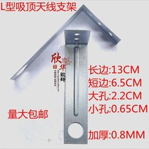 Room antenna bracket omnidirectional ceiling antenna mounting bracket standard 0 8mm spot sales volume free mail