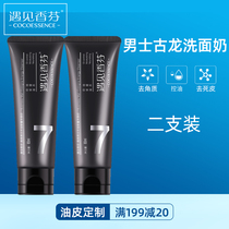 Meet xiangfen amino acid facial cleanser men dedicated oil control to blackhead exfoliating deep cleansing pores face