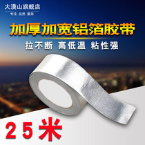 Thick high temperature resistant aluminum foil tape tape water heater hood exhaust pipe sealing foil pipe tape