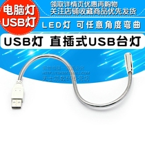 Computer lamp notebook USB light in-line USB desk lamp LED light keyboard lamp can be bent at any angle