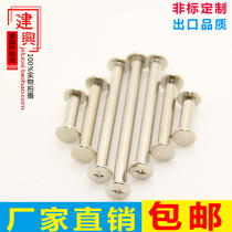 Nickel-plated account sample book screw nut Rivet album butt lock binding screw cookbook nail 5-100mm