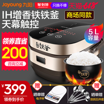 Nine Yang electric rice cooker smart 5L large-capacity home cooking pot official flagship store authentic 4-6-8 people 50T7