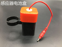 Urinal sensor battery box accessories 4 Section 5 battery power box urinal sensor battery box