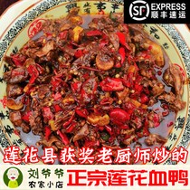 Jiangxi Lotus blood duck Lotus personnes Liu grandpa farm specialty Pingxiang Specialty Food private dishes SF delivery